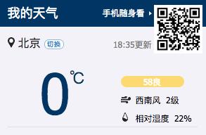 IP定位-北京天气
